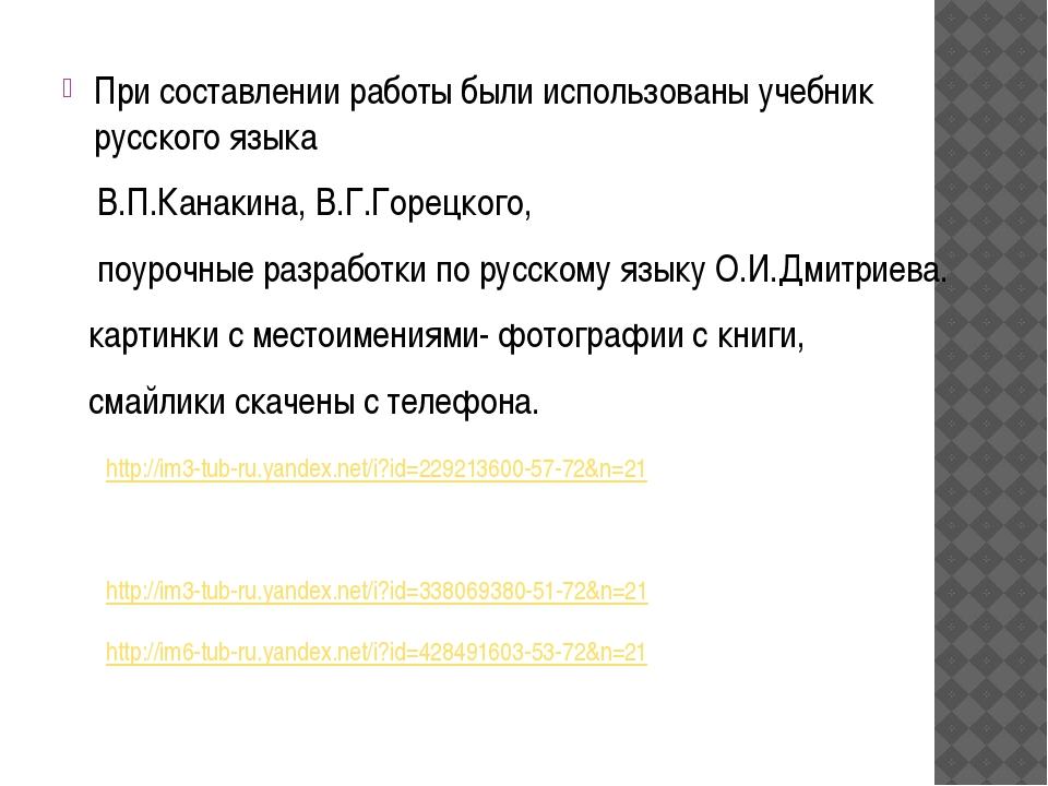При составлении работы были использованы учебник русского языка В.П.Канакина,...