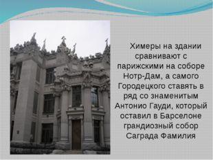 Химеры на здании сравнивают с парижскими на соборе Нотр-Дам, а самого Городе