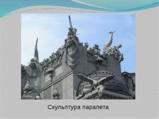 Скульптура парапета