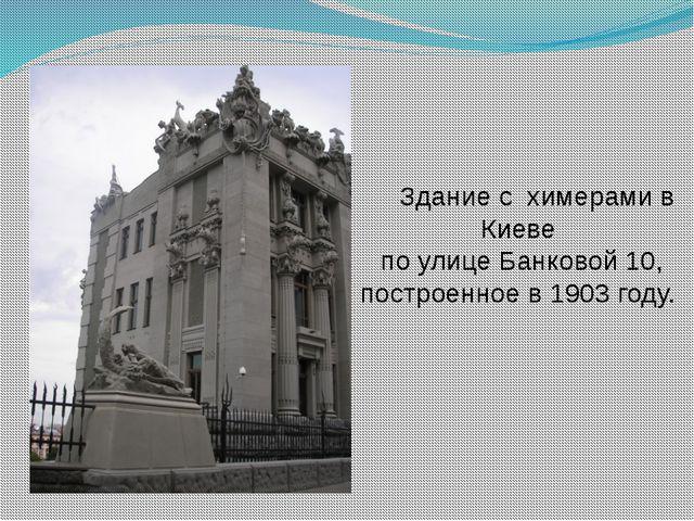 Здание с химерами в Киеве по улице Банковой 10, построенное в 1903 году.