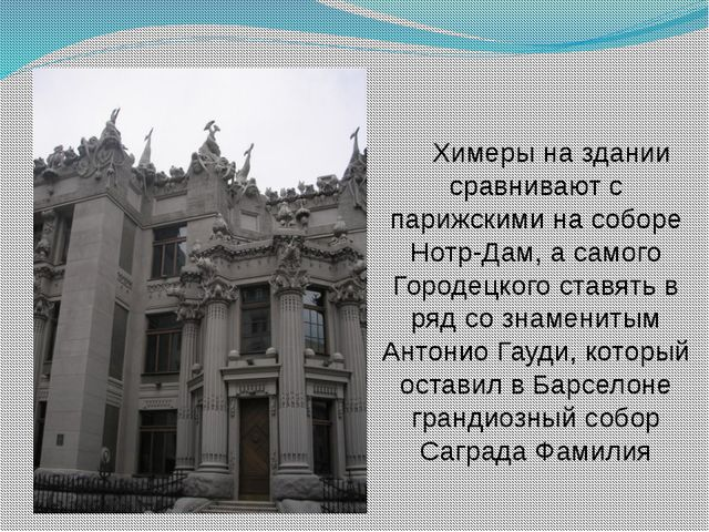 Химеры на здании сравнивают с парижскими на соборе Нотр-Дам, а самого Городе...