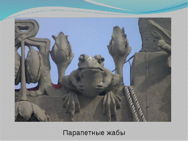 Парапетные жабы