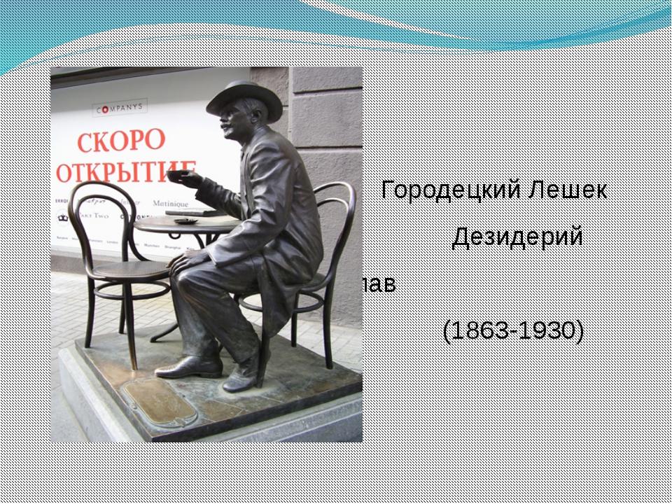 Городецкий Лешек Дезидерий Владис Дезидерий Владислав (1863-193 (1863-1930)