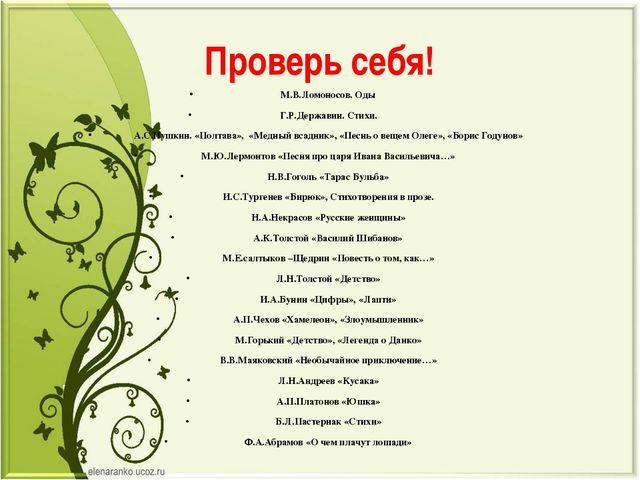 Проверь себя! М.В.Ломоносов. Оды Г.Р.Державин. Стихи. А.С.Пушкин. «Полтава»,...