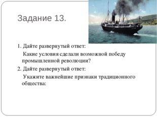 Задание 13. 1. Дайте развернутый ответ: Какие условия сделали возможной побед