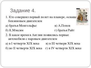 Задание 4. 1. Кто совершил первый полет на планере, оснащенным бензиновым дви