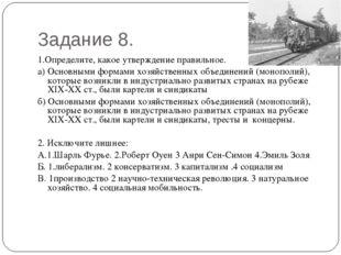 Задание 8. 1.Определите, какое утверждение правильное. а) Основными формами х
