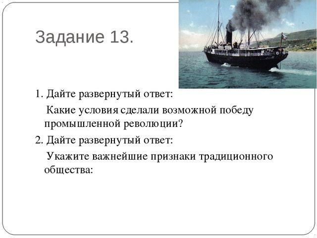 Задание 13. 1. Дайте развернутый ответ: Какие условия сделали возможной побед...