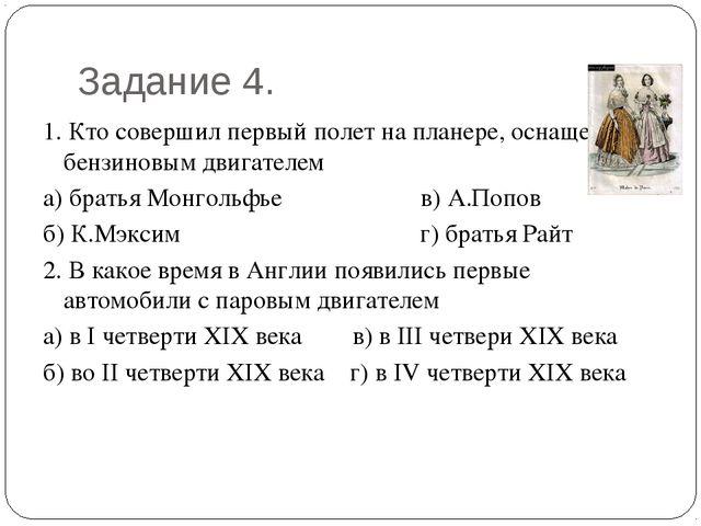 Задание 4. 1. Кто совершил первый полет на планере, оснащенным бензиновым дви...