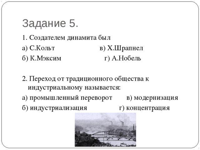 Задание 5. 1. Создателем динамита был а) С.Кольт             в)...