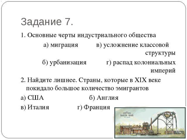 Задание 7. 1. Основные черты индустриального общества а) миграция      в...