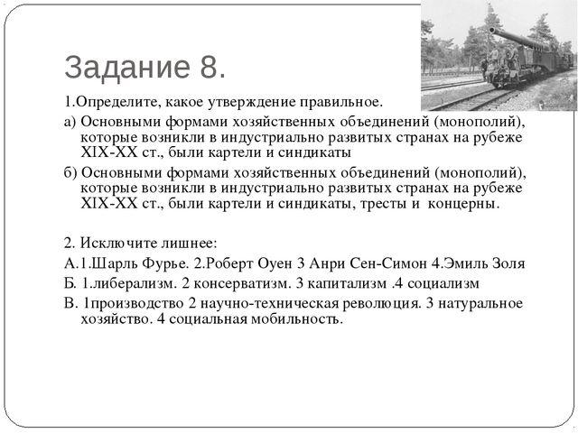 Задание 8. 1.Определите, какое утверждение правильное. а) Основными формами х...
