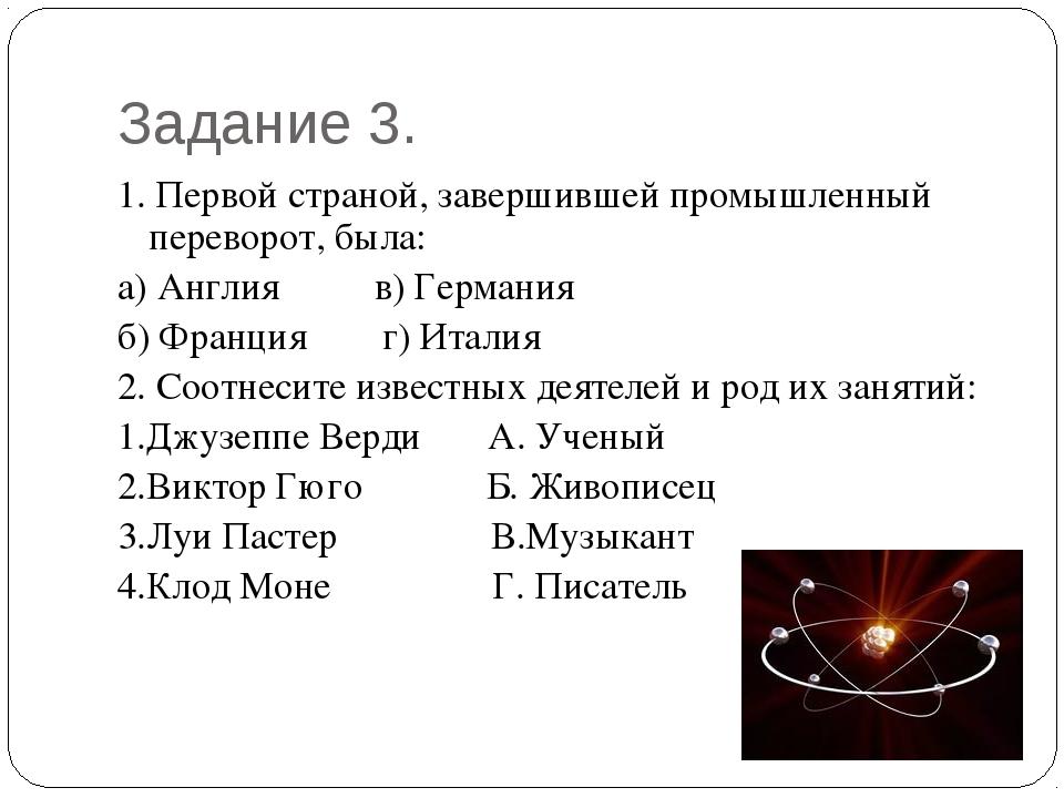 Задание 3. 1. Первой страной, завершившей промышленный переворот, была: а) Ан...