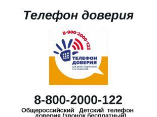 Телефон доверия 8-800-2000-122 Общероссийский Детский телефон доверия (звонок