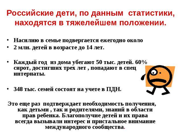 Российские дети, по данным статистики, находятся в тяжелейшем положении. Наси...