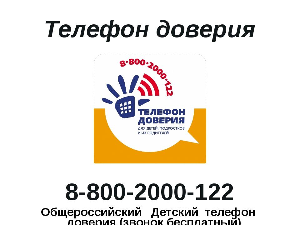 Телефон доверия 8-800-2000-122 Общероссийский Детский телефон доверия (звонок...