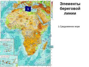 Элементы береговой линии 1 1.Средиземное море