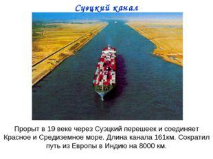 Суэцкий канал Прорыт в 19 веке через Суэцкий перешеек и соединяет Красное и С