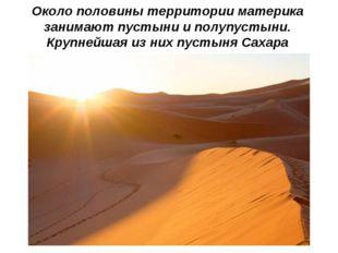 Около половины территории материка занимают пустыни и полупустыни. Крупнейшая