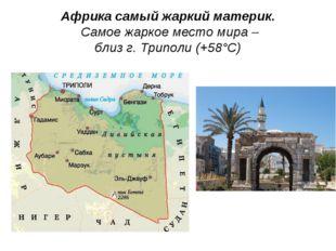 Африка самый жаркий материк. Самое жаркое место мира – близ г. Триполи (+58°С)