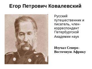 Егор Петрович Ковалевский Русский путешественник и писатель, член-корреспонде