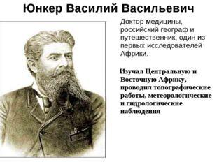 Юнкер Василий Васильевич Доктор медицины, российский географ и путешественник