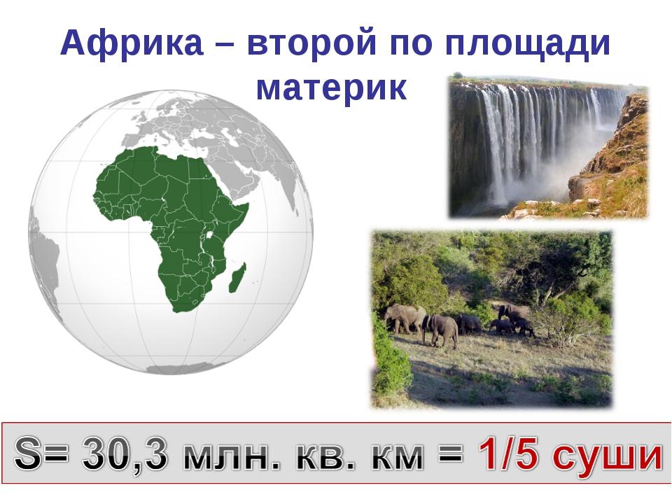 Африка – второй по площади материк