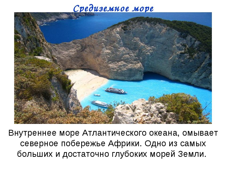 Средиземное море Внутреннее море Атлантического океана, омывает северное побе...