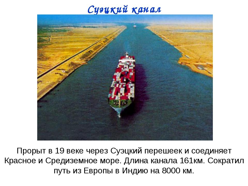 Суэцкий канал Прорыт в 19 веке через Суэцкий перешеек и соединяет Красное и С...