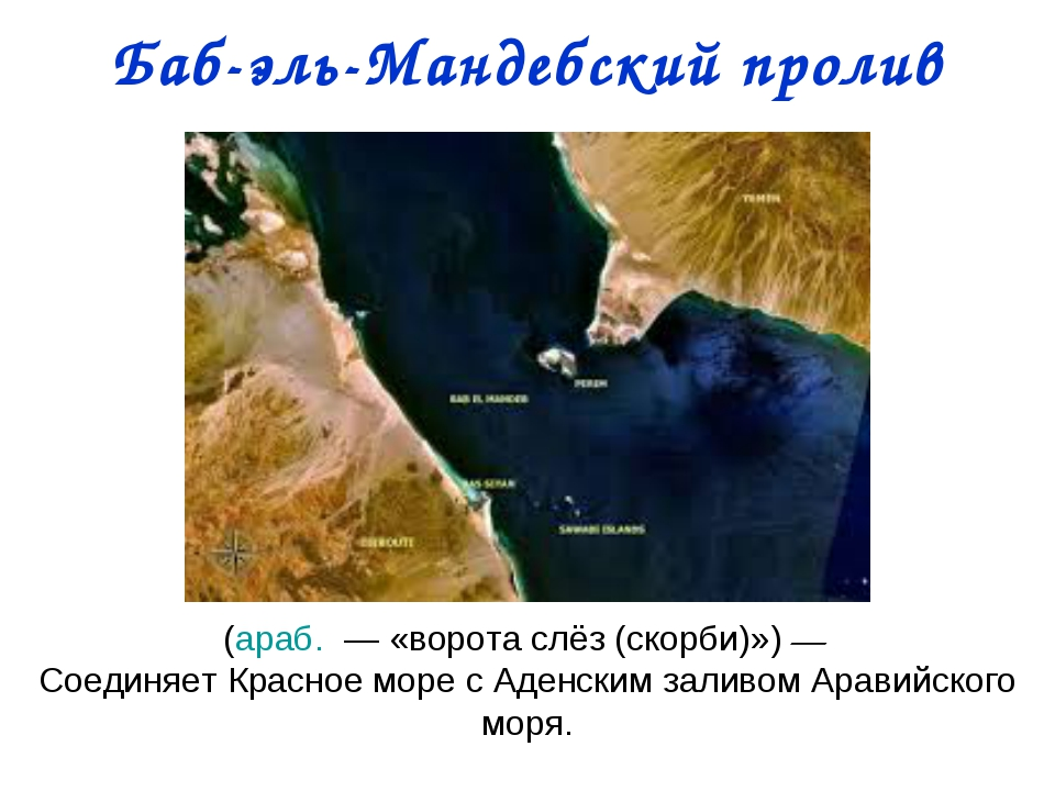 Баб-эль-Мандебский пролив (араб. — «ворота слёз (скорби)»)— Соединяет Красн...