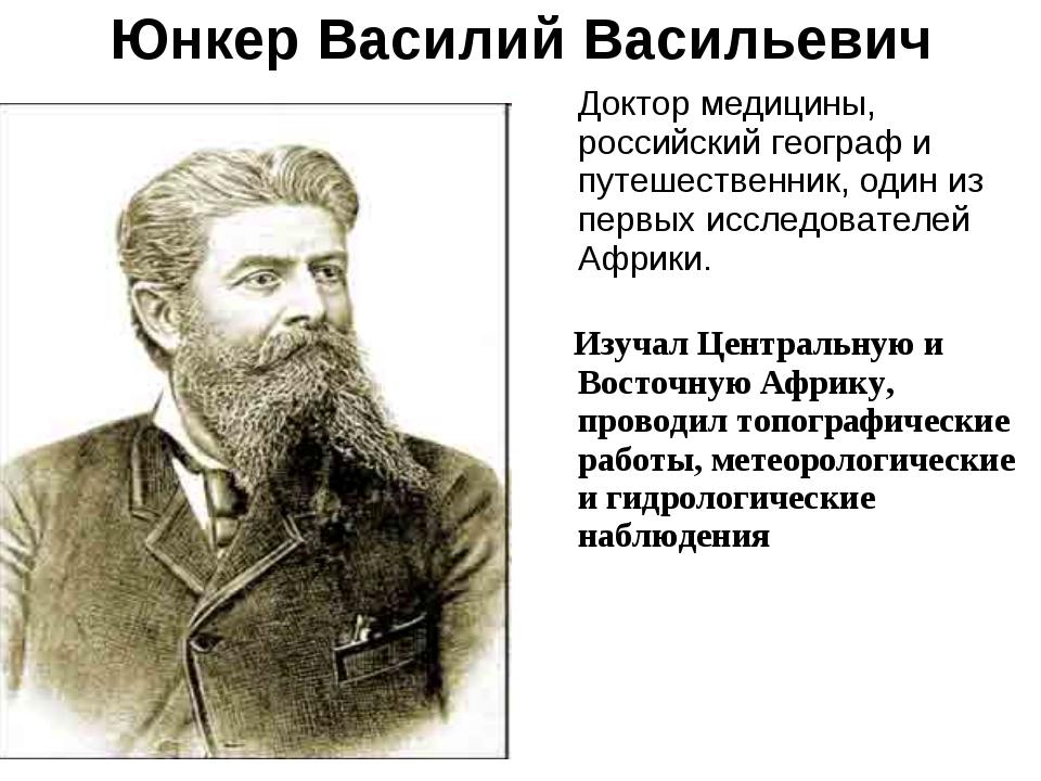 Юнкер Василий Васильевич Доктор медицины, российский географ и путешественник...