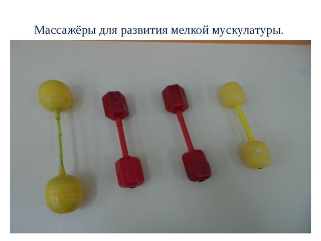 Массажёры для развития мелкой мускулатуры.