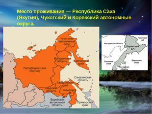 Место проживания— Республика Саха (Якутия), Чукотский и Корякский автономные