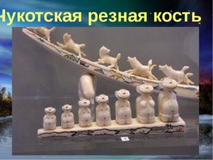 Чукотская резная кость
