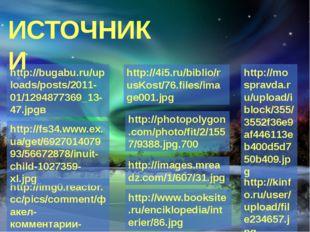 http://bugabu.ru/uploads/posts/2011-01/1294877369_13-47.jpgв http://4i5.ru/bi