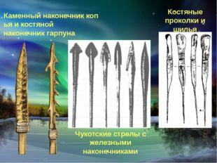 Каменныйнаконечниккопьяикостяной наконечникгарпуна Чукотские стрелы с же