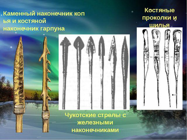 Каменныйнаконечниккопьяикостяной наконечникгарпуна Чукотские стрелы с же...