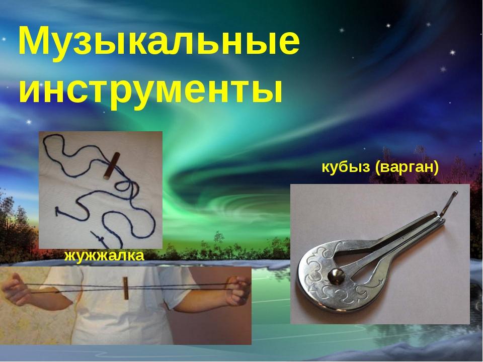 Музыкальные инструменты жужжалка кубыз (варган)