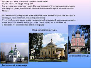 Мы начали с вами говорить о храмах и монастырях. Но, что такое монастырь или