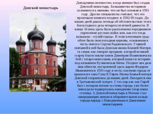 Донской монастырь Доподлинно неизвестно, когда именно был создан Донской мон