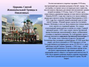 Церковь Святой Живоначальной Троицы в Никитниках Эталон московского узорочья