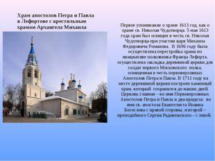 Храм апостолов Петра и Павла в Лефортове с крестильным храмом Архангела Михаи