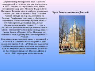 Храм Ризоположения на Донской Деревянный храм сооружен в 1690 г. на месте тор