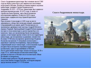 Спасо-Андроников монастырь Спасо-Андроников монастырь был основан около 1360