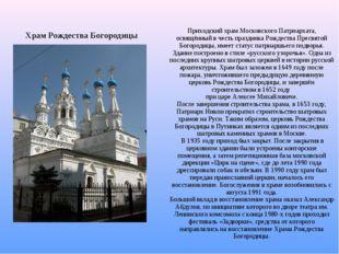 Храм Рождества Богородицы Приходский храм Московского Патриархата, освящённый