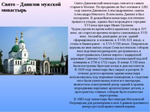 Свято – Данилов мужской монастырь Свято-Даниловский монастырь считается самым