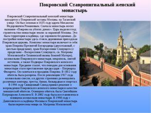 Покровский Ставропигиальный женский монастырь Покровский Ставропигиальный же