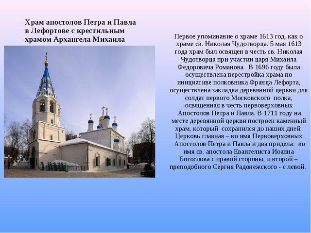 Храм апостолов Петра и Павла в Лефортове с крестильным храмом Архангела Михаи...