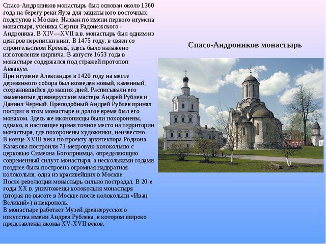 Спасо-Андроников монастырь Спасо-Андроников монастырь был основан около 1360...
