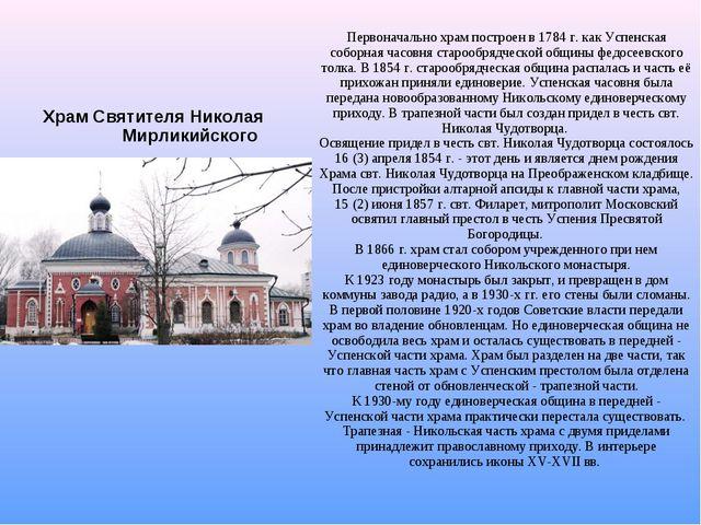 Храм Святителя Николая Мирликийского Первоначально храм построен в 1784г. ка...